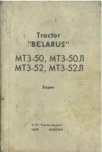 Belarus Tractor MT3-50 & MT3-52 Operators Manual with Service Instructions