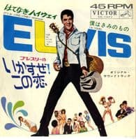 Elvis Presley - Japan - (It's A) Long Lonely Highway/I'm Yours (SS 1571) Ex/Ex